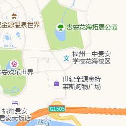 金源世纪】福州贵安温泉携程攻略世界地图,福keepv世纪通关化游戏图片